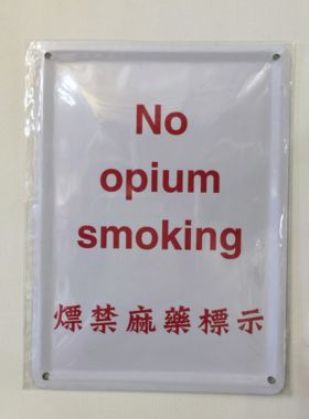 No opium smoking